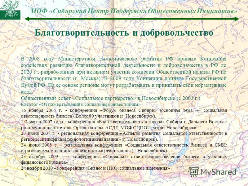 МОФ «Сибирский Центр Поддержки Общественных Инициатив» Благотворительность и добровольчество В 2008 году Министерством экономического развития РФ принята Концепция содействия развитию благотворительной деятельности и добровольчества в РФ до 2020 г.,