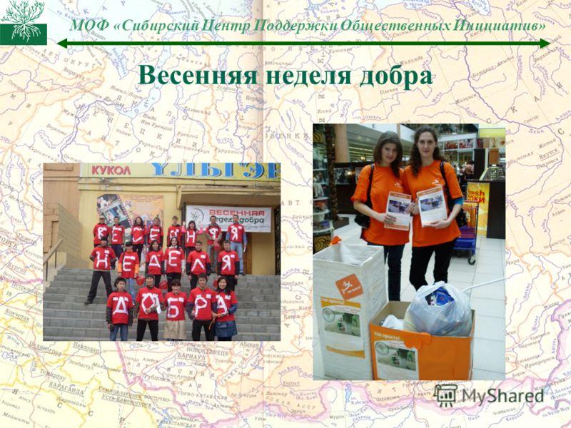 МОФ «Сибирский Центр Поддержки Общественных Инициатив» Весенняя неделя добра