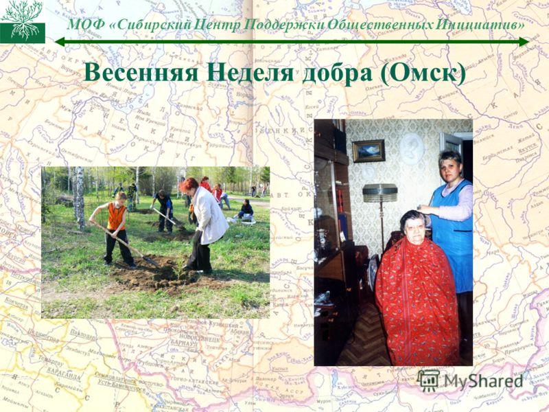 МОФ «Сибирский Центр Поддержки Общественных Инициатив» Весенняя Неделя добра (Омск)