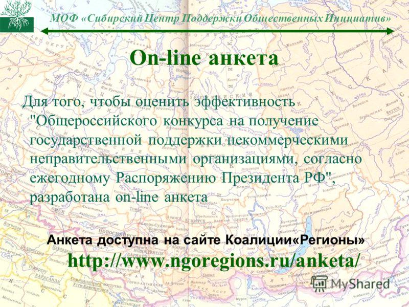 МОФ «Сибирский Центр Поддержки Общественных Инициатив» Оn-line анкета Для того, чтобы оценить эффективность