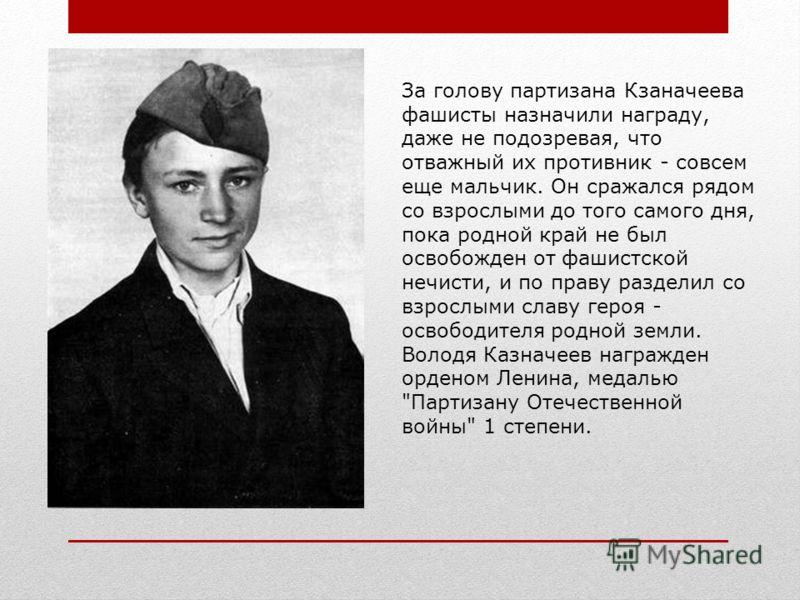 За голову партизана Кзаначеева фашисты назначили награду, даже не подозревая, что отважный их противник - совсем еще мальчик. Он сражался рядом со взрослыми до того самого дня, пока родной край не был освобожден от фашистской нечисти, и по праву разд