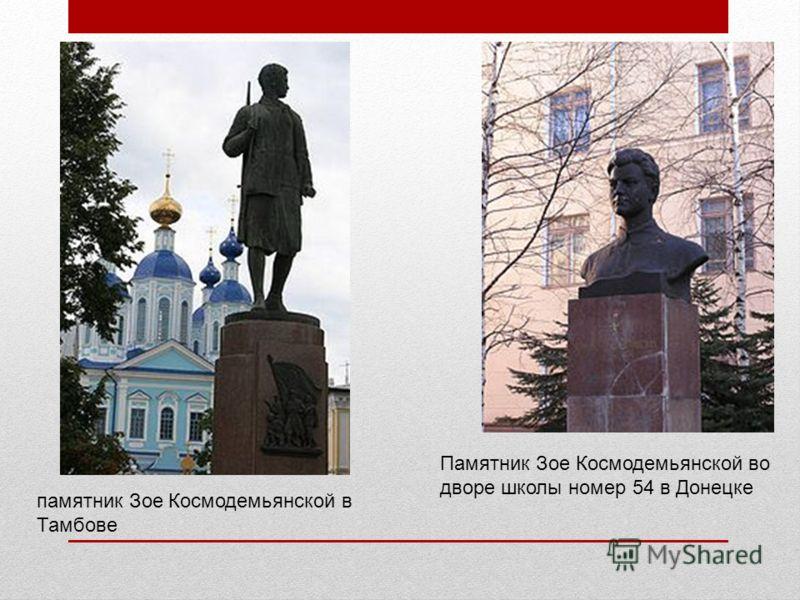 Памятник Зое Космодемьянской во дворе школы номер 54 в Донецке памятник Зое Космодемьянской в Тамбове