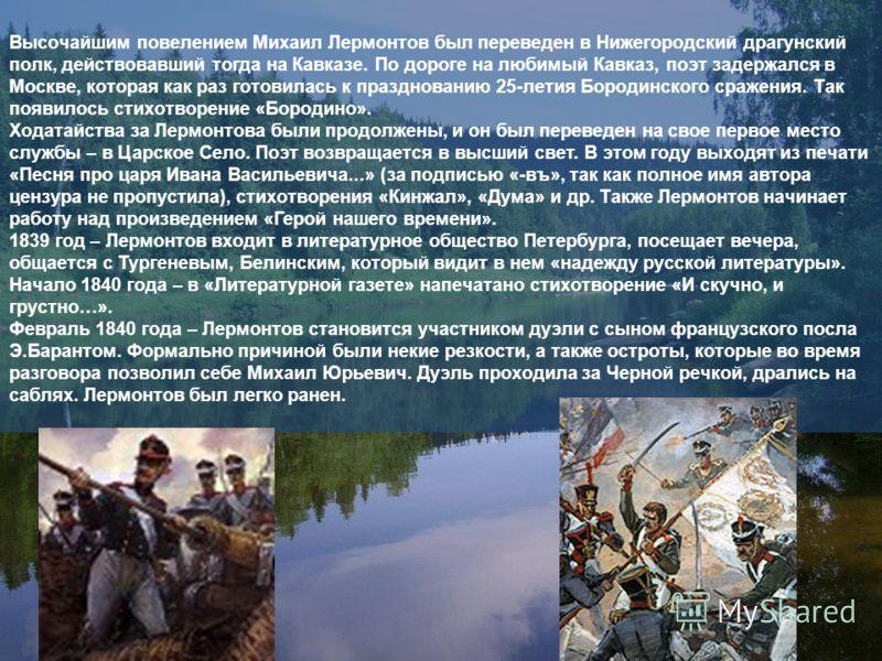 Высочайшим повелением Михаил Лермонтов был переведен в Нижегородский драгунский полк, действовавший тогда на Кавказе. По дороге на любимый Кавказ, поэт задержался в Москве, которая как раз готовилась к празднованию 25-летия Бородинского сражения. Так