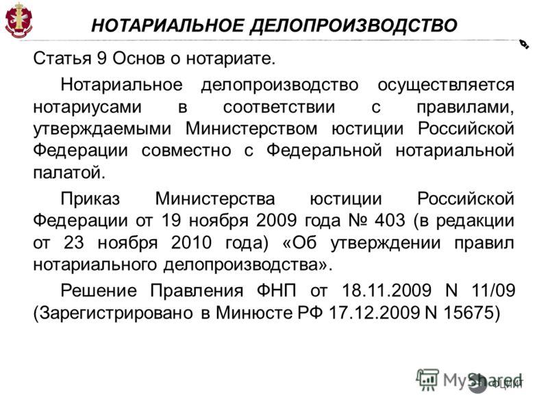 НОТАРИАЛЬНОЕ ДЕЛОПРОИЗВОДСТВО Статья 9 Основ о нотариате. Нотариальное делопроизводство осуществляется нотариусами в соответствии с правилами, утверждаемыми Министерством юстиции Российской Федерации совместно с Федеральной нотариальной палатой. Прик