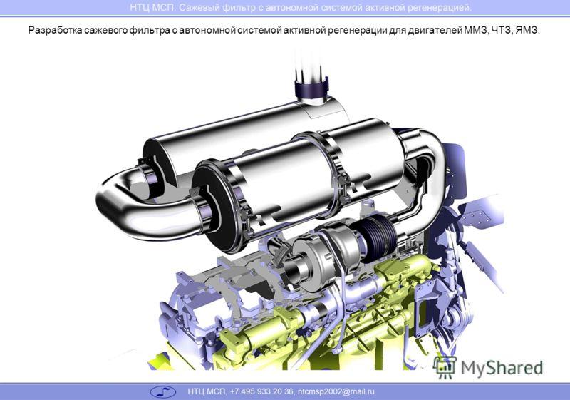 Разработка сажевого фильтра с автономной системой активной регенерации для двигателей ММЗ, ЧТЗ, ЯМЗ.