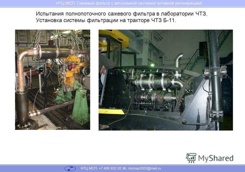 Испытания полнопоточного сажевого фильтра в лаборатории ЧТЗ. Установка системы фильтрации на тракторе ЧТЗ Б-11.