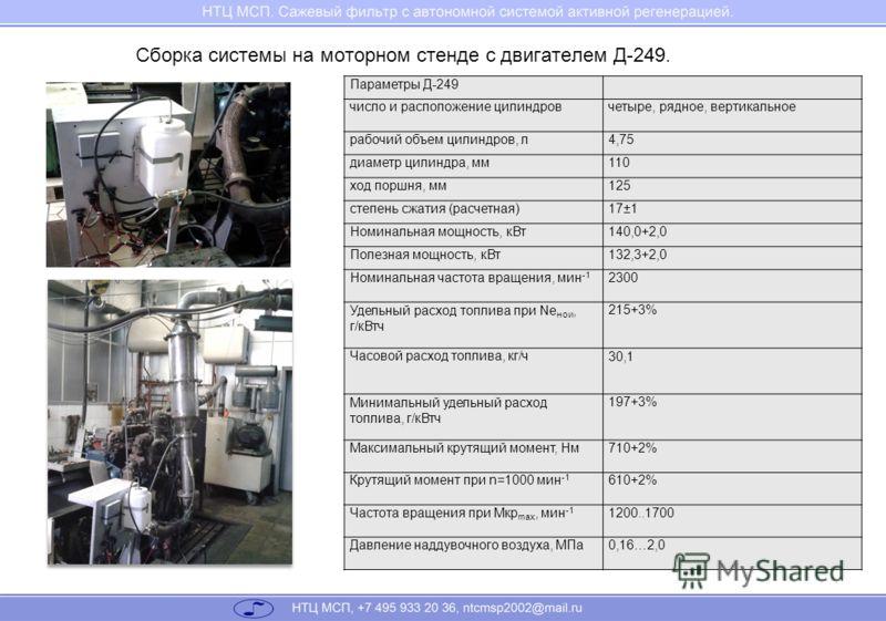 Сборка системы на моторном стенде с двигателем Д-249. Параметры Д-249 число и расположение цилиндровчетыре, рядное, вертикальное рабочий объем цилиндров, л4,75 диаметр цилиндра, мм110 ход поршня, мм125 степень сжатия (расчетная)17±1 Номинальная мощно