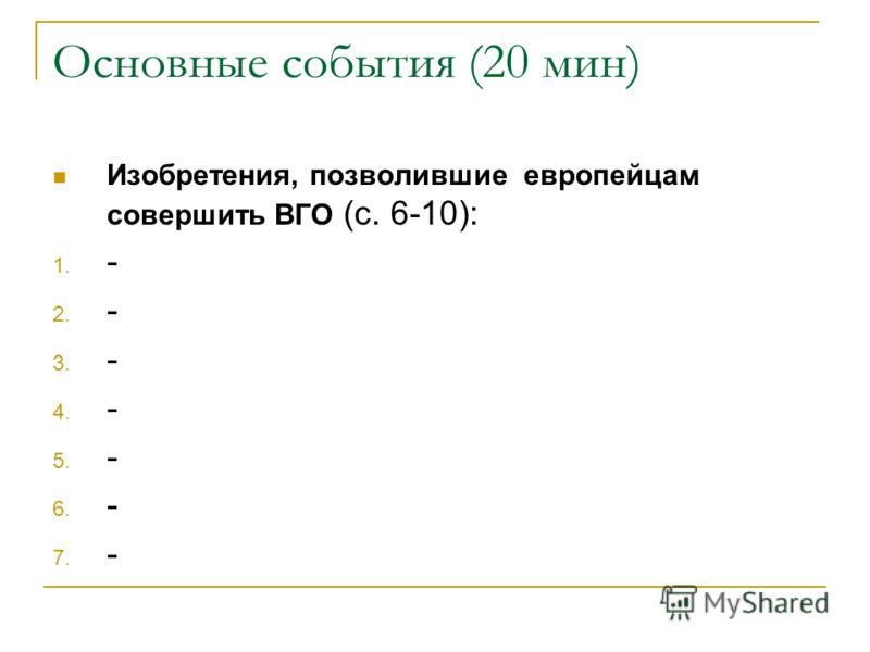 Основные события (20 мин) Изобретения, позволившие европейцам совершить ВГО (с. 6-10): 1. - 2. - 3. - 4. - 5. - 6. - 7. -