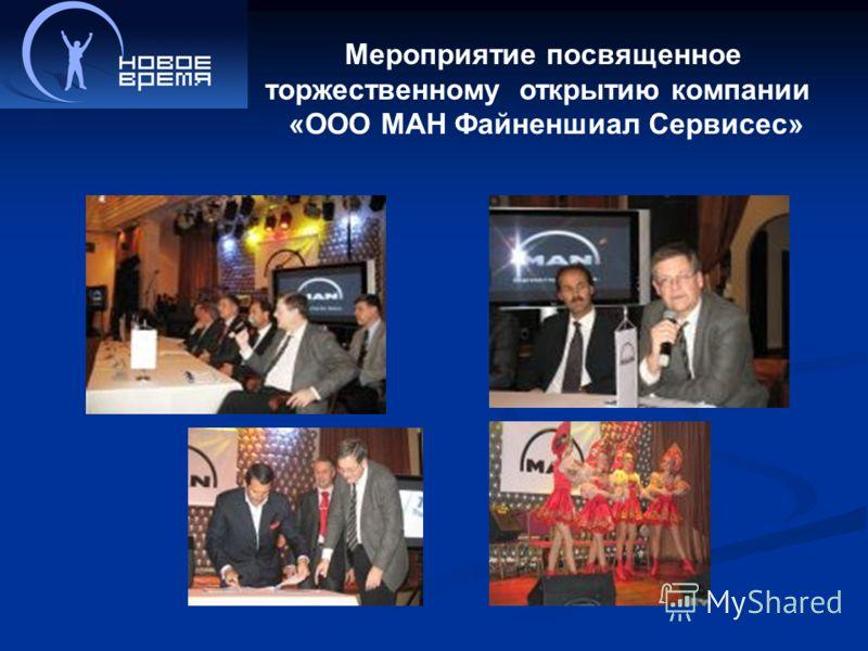 Мероприятие посвященное торжественному открытию компании «ООО МАН Файненшиал Сервисес»