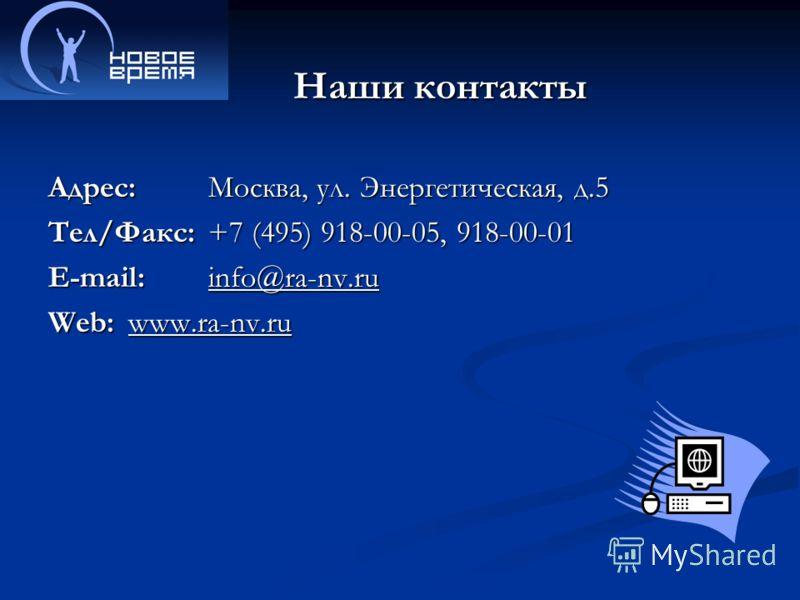 Наши контакты Наши контакты Адрес:Москва, ул. Энергетическая, д.5 Тел/Факс:+7 (495) 918-00-05, 918-00-01 E-mail:info@ra-nv.ru Web:www.ra-nv.ru