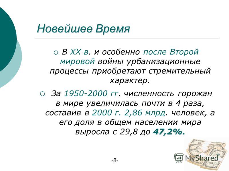 Новейшее Время В XX в. и особенно после Второй мировой войны урбанизационные процессы приобретают стремительный характер. 47,2%. За 1950-2000 гг. численность горожан в мире увеличилась почти в 4 раза, составив в 2000 г. 2,86 млрд. человек, а его доля