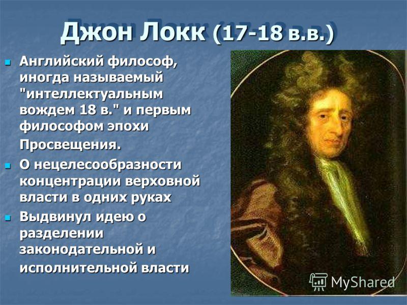 Джон Локк (17-18 в.в.) Английский философ, иногда называемый