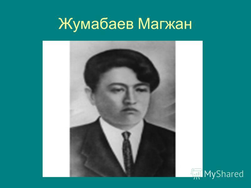 Жумабаев Магжан