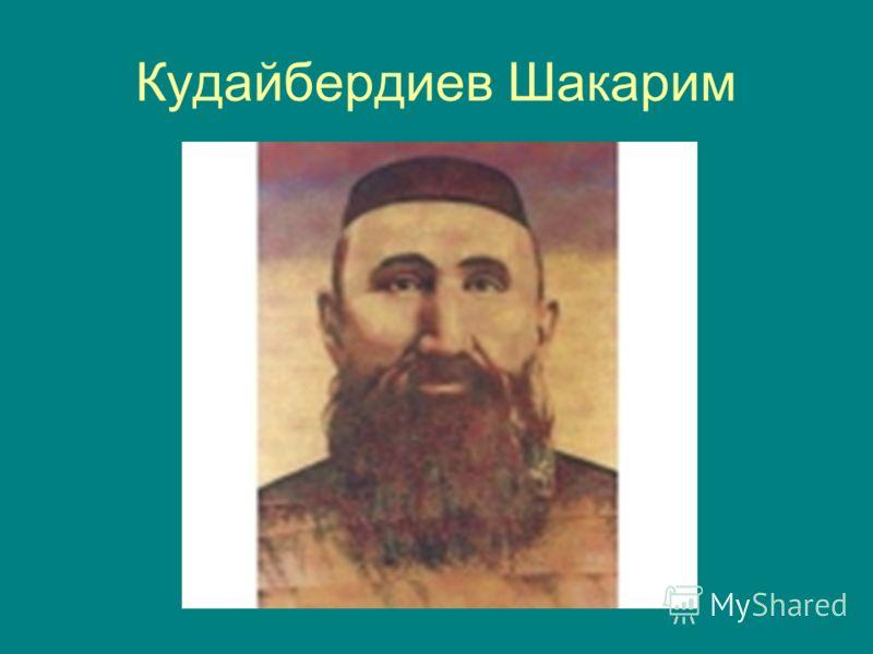 Кудайбердиев Шакарим
