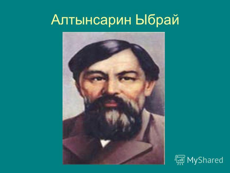Алтынсарин Ыбрай
