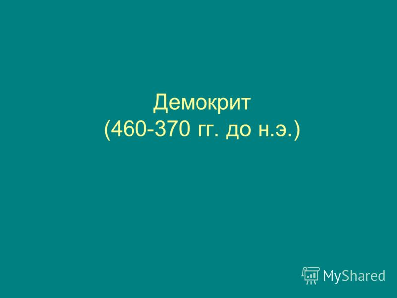 Демокрит (460-370 гг. до н.э.)