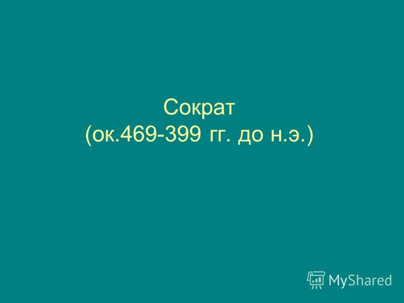 Сократ (ок.469-399 гг. до н.э.)