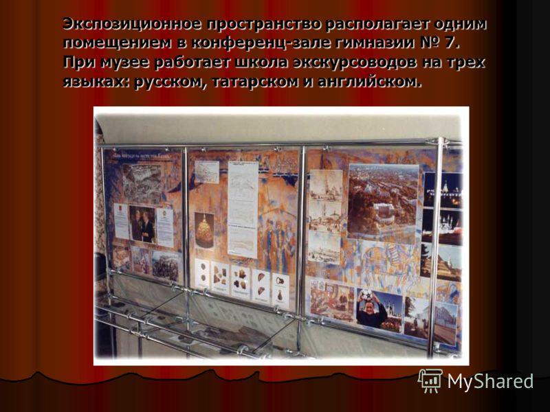 Экспозиционное пространство располагает одним помещением в конференц-зале гимназии 7. При музее работает школа экскурсоводов на трех языках: русском, татарском и английском.