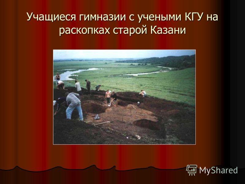 Учащиеся гимназии с учеными КГУ на раскопках старой Казани