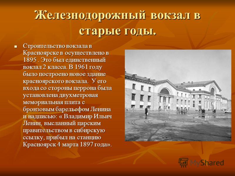 Железнодорожный вокзал в старые годы. Строительство вокзала в Красноярске в осуществлено в 1895. Это был единственный вокзал 2 класса. В 1961 году было построено новое здание красноярского вокзала. У его входа со стороны перрона была установлена двух