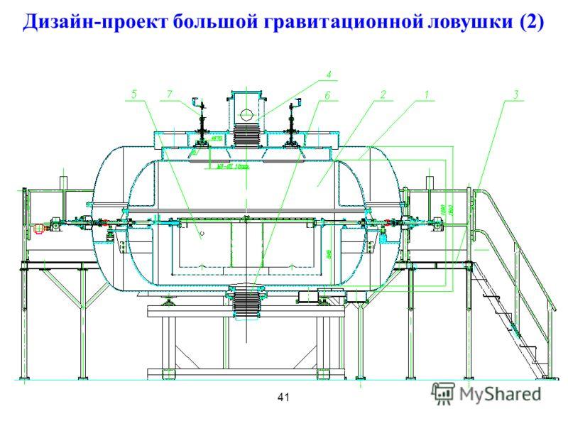 41 Дизайн-проект большой гравитационной ловушки (2)
