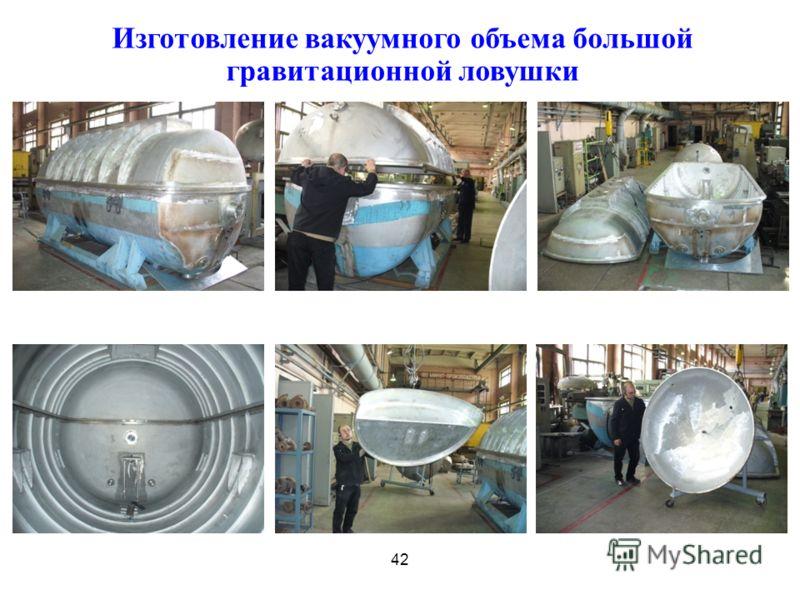 Изготовление вакуумного объема большой гравитационной ловушки 42