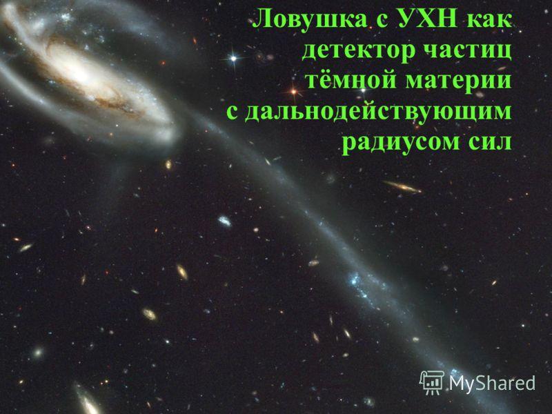 Ловушка с УХН как детектор частиц тёмной материи с дальнодействующим радиусом сил