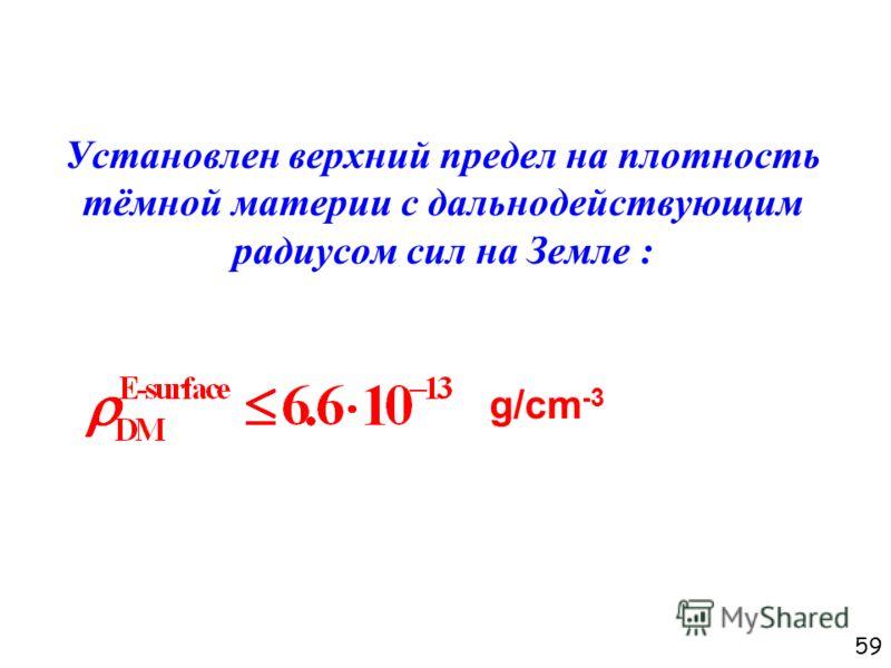 Установлен верхний предел на плотность тёмной материи с дальнодействующим радиусом сил на Земле : 59 g/сm -3