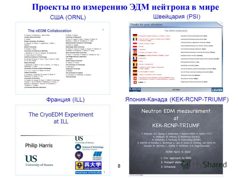 США (ORNL) Швейцария (PSI) Франция (ILL) Япония-Канада (KEK-RCNP-TRIUMF) Проекты по измерению ЭДМ нейтрона в мире 8