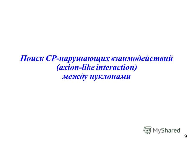 9 Поиск СР-нарушающих взаимодействий (axion-like interaction) между нуклонами
