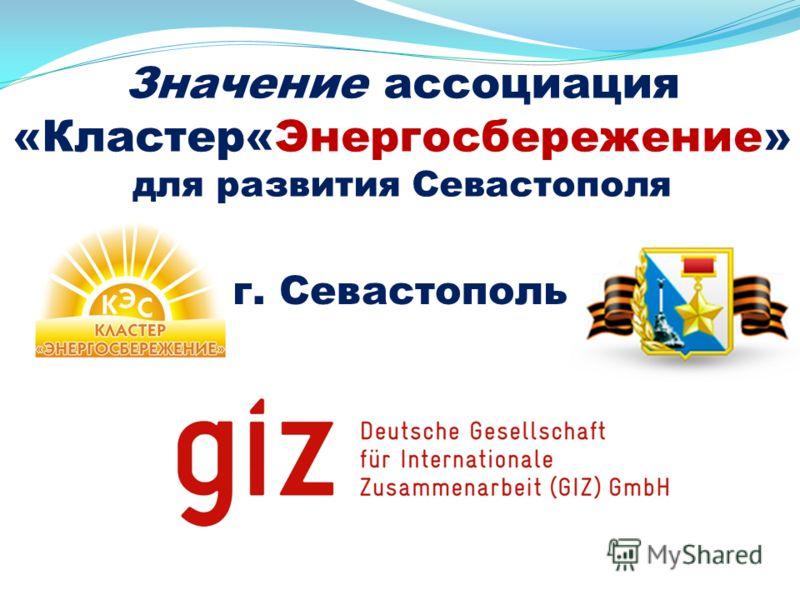 Значение ассоциация «Кластер«Энергосбережение» для развития Севастополя г. Севастополь