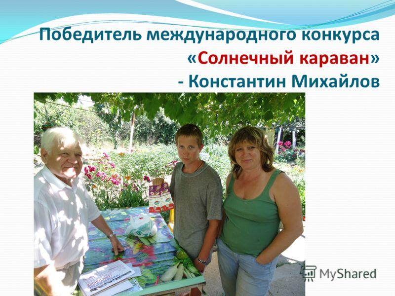 Победитель международного конкурса «Солнечный караван» - Константин Михайлов