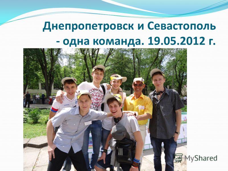 Днепропетровск и Севастополь - одна команда. 19.05.2012 г.