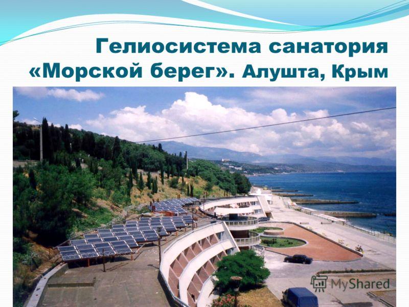 Гелиосистема санатория «Морской берег». Алушта, Крым
