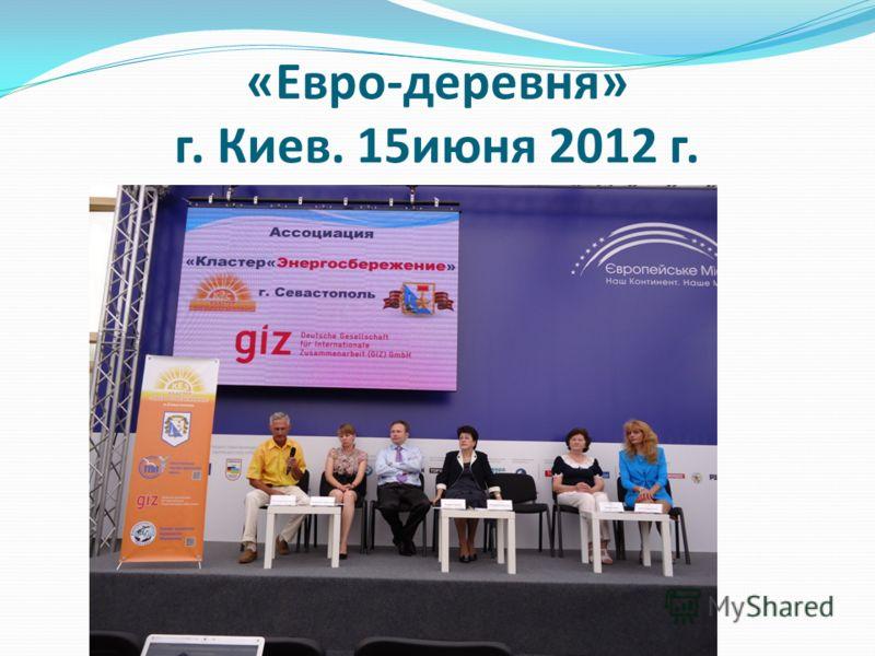 «Евро-деревня» г. Киев. 15июня 2012 г.
