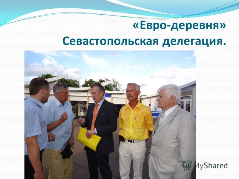«Евро-деревня» Севастопольская делегация.