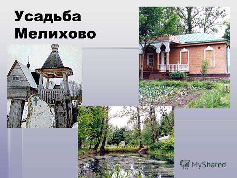 Усадьба Мелихово