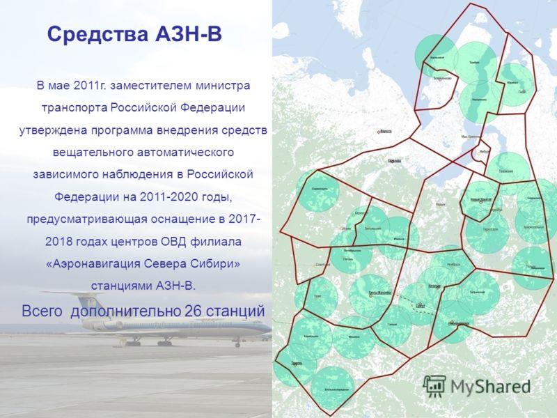 В мае 2011г. заместителем министра транспорта Российской Федерации утверждена программа внедрения средств вещательного автоматического зависимого наблюдения в Российской Федерации на 2011-2020 годы, предусматривающая оснащение в 2017- 2018 годах цент