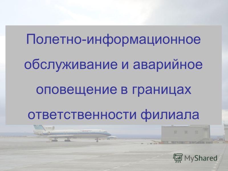 Полетно-информационное обслуживание и аварийное оповещение в границах ответственности филиала