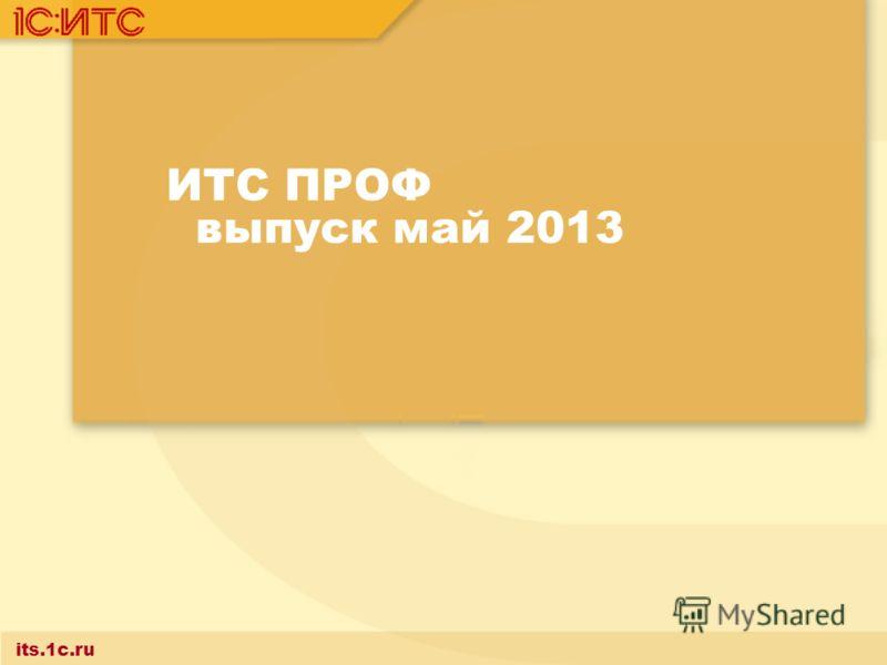 ИТС ПРОФ выпуск май 2013 its.1c.ru