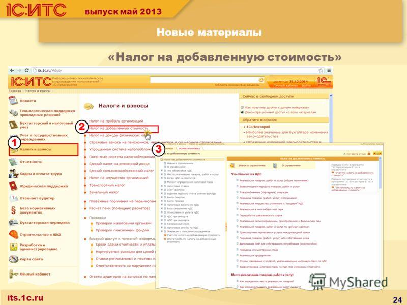 выпуск май 2013 Новые материалы its.1c.ru «Налог на добавленную стоимость» 24 2 1 3