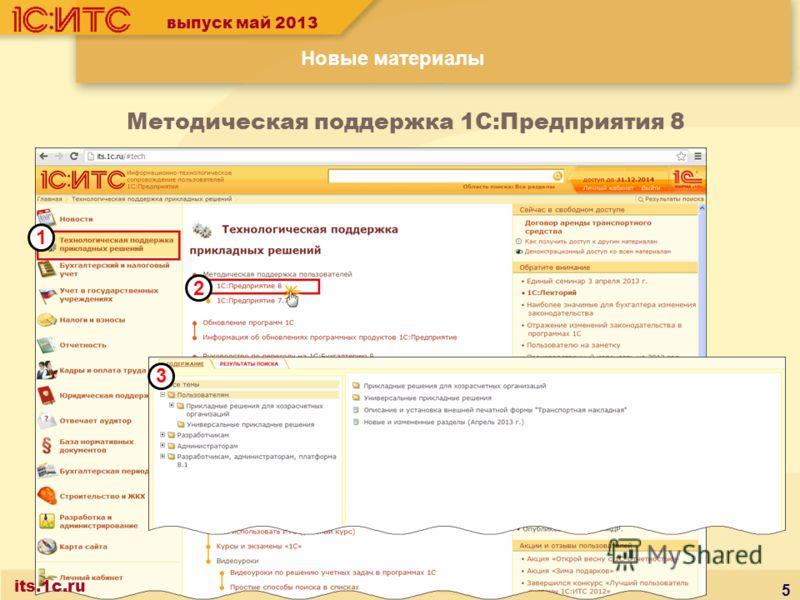 выпуск май 2013 Новые материалы its.1c.ru Методическая поддержка 1С:Предприятия 8 5 1 2 3
