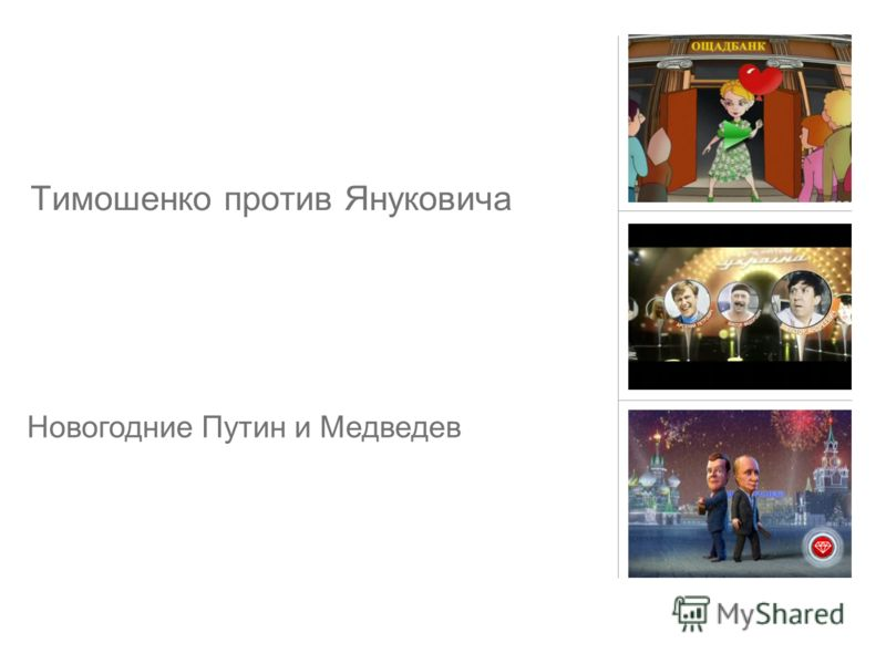 Тимошенко против Януковича Новогодние Путин и Медведев