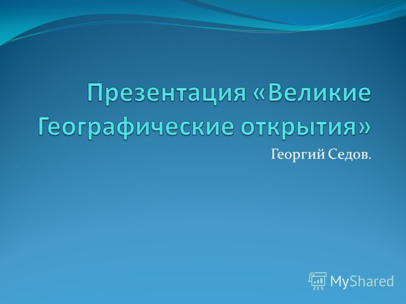 Георгий Седов.