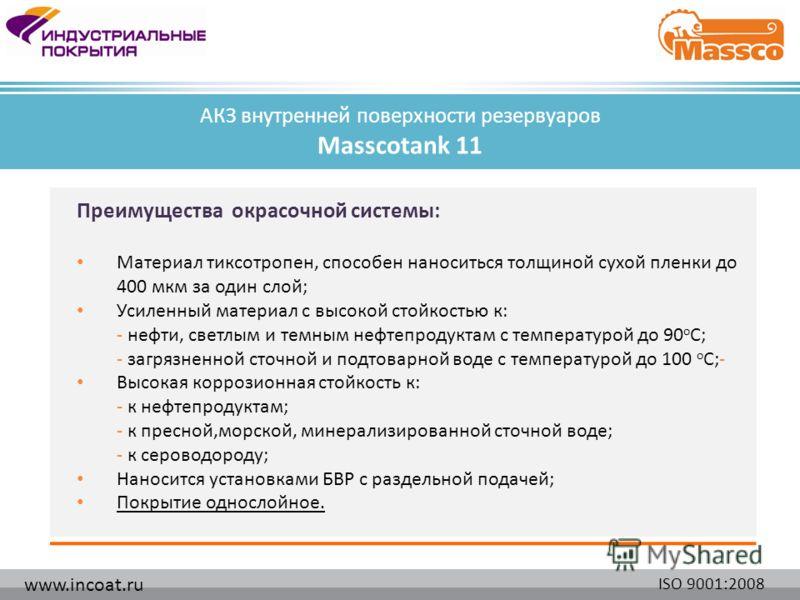 www.incoat.ru ISO 9001:2008 Преимущества окрасочной системы: Материал тиксотропен, способен наноситься толщиной сухой пленки до 400 мкм за один слой; Усиленный материал с высокой стойкостью к: - нефти, светлым и темным нефтепродуктам с температурой д