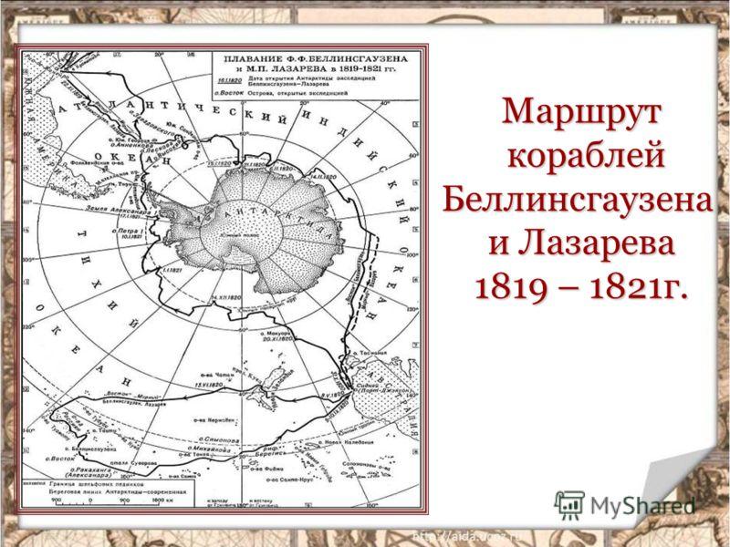 Маршрут кораблей кораблейБеллинсгаузена и Лазарева 1819 – 1821г.