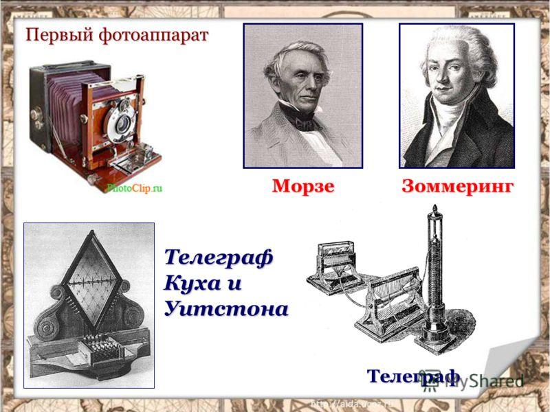 Первый фотоаппарат МорзеЗоммеринг Телеграф Телеграф Куха и Уитстона