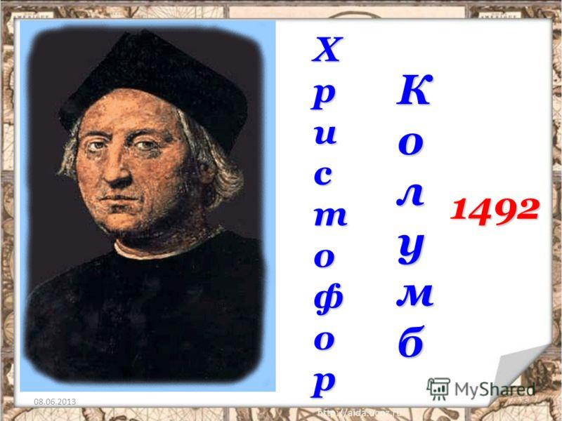 08.06.20135 ХристофорХристофорХристофорХристофор КолумбКолумбКолумбКолумб 1492