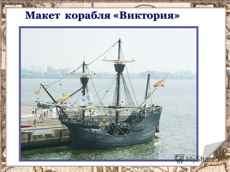 Макет корабля «Виктория»
