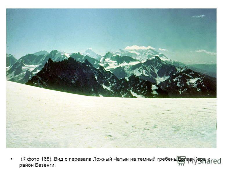(К фото 168). Вид с перевала Ложный Чатын на темный гребень Долла-Кора и район Безенги.